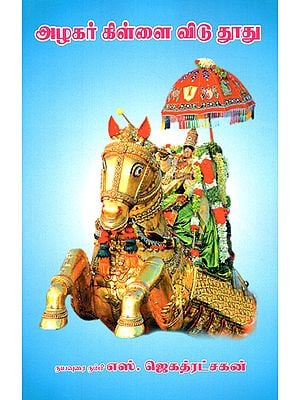 Message From Parrot to Azhagar Perumal of Madurai (Tamil)