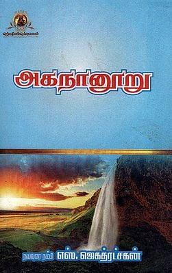 Aga Nanooru Classical Tamil Poetic Work 400 Songs