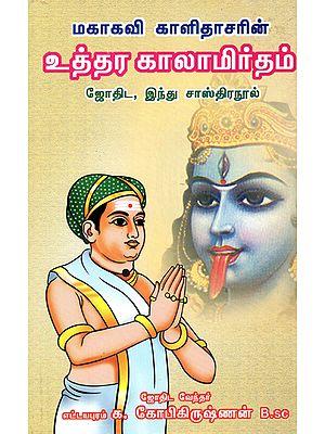 Mahakavi Kalidasar's Uttara Kalamrutham- Astrological Hindu Sastra Book (Tamil)