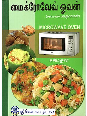 Microwave Oven (Tamil)