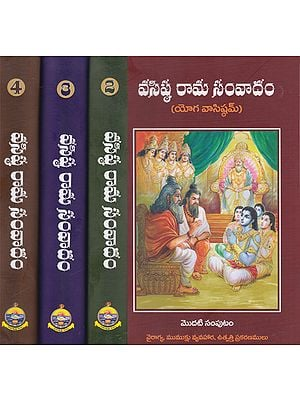 Vasishtha Rama Samvadam (Set of 4 Volumes in Telugu)