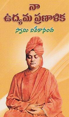 Na Udyama Pranalika (Telugu)