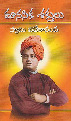 Manasika Shaktulu (Telugu)