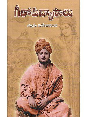 Geetopanyasalu (Telugu)