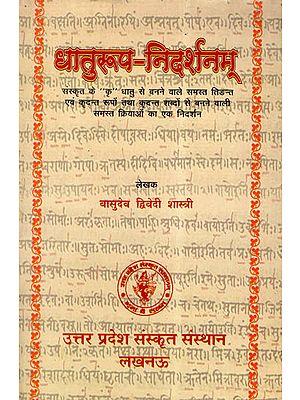 धातुरूप - निदर्शनम्- Dhaturoop - Nidarshanam