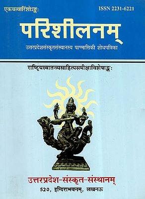 परिशीलनम् (उत्तरप्रदेशसंस्कृतसंस्थानस्य षाण्मासिकी शोधपत्रिका)- Parisheelanam