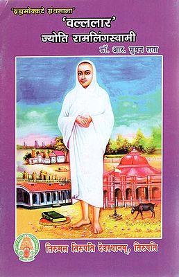 Vallar Jyoti RamalingaSwami
