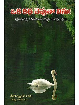 Oka Katha Cheputa Vinu! (Telugu)