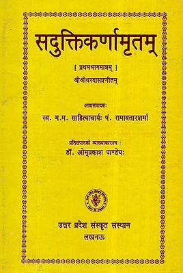 सदुक्ति कर्णामृतम् - Sadukti karnamrtam