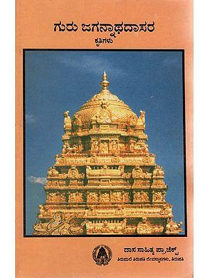 Sri Guru Jagannatha Dasara Krithigalu (Kannada)