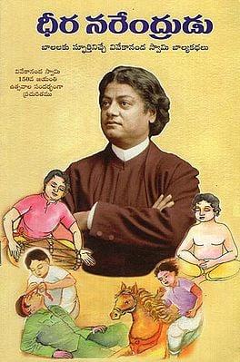 Dheera Narendrudu (Telugu)