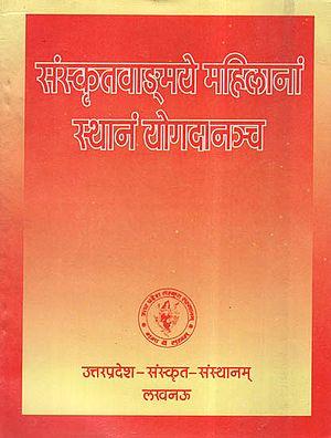 संस्कृत वाङ्मये महिलानां स्थानं योगदानञ्च- Contribution Of Women In Sanskrit Vangmaya