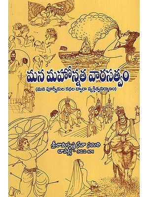 Mana Mahonnata Vaarasatvam (Telugu)