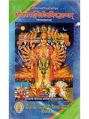 श्रीपारमात्मिकोपनिषद्भाष्यम् - Shri Parmatmika Upanishad Bhashyam