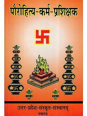 पौरोहित्य-कर्म-प्रशिक्षक- Paurohity Karma Prashikshaka