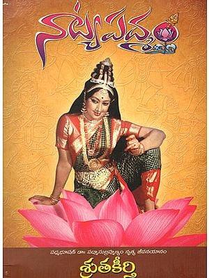 Natya Padman (Telugu)