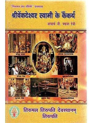 श्री वेंकटेश्वर स्वामी के कैंकर्य - Services to Shri Venkateshwara