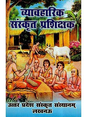 व्यावहारिक संस्कृत प्रशिक्षक- Practicle Sanskrit Teacher