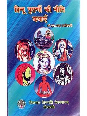 हिन्दू पुराणों की नीति कथाएँ - Neeti Stories of Hindu Purana