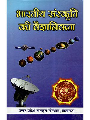 भारतीय संस्कृति की वैज्ञानिकता- Scientism Of Indian Culture
