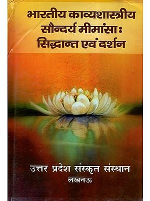 भारतीय काव्यशास्त्रीय सौन्दर्य मीमांसा: सिद्धान्त एवं दर्शन- Bhartiya Kavya Shastriy Soundarya Mimansa Theory And Philosophy