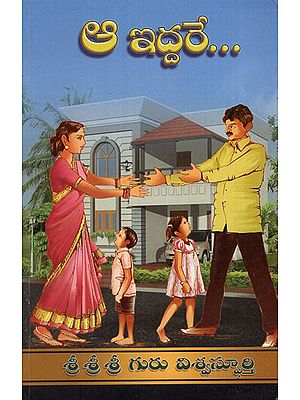 Aa Iddarae (Telugu)
