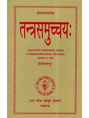 तन्त्रसमुच्चय - Tantra Samuccaya (Vol-II)
