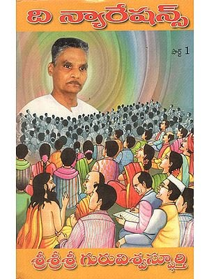 The Narrations in Telugu (Volume - I)