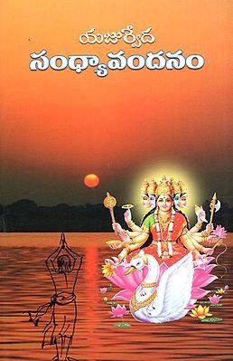 Sandhya Vandanam (Telugu)