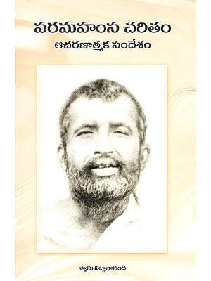 Paramahamsa Charitam- Acharanaatmaka Sandesham (Telugu)