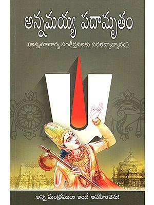 Annamayya Padamrutam (Telugu)