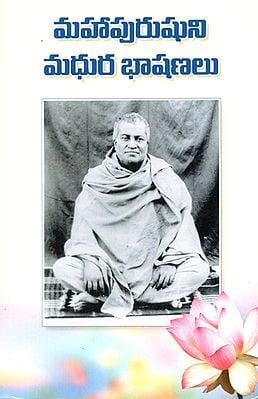 Mahapurushuni Madhura Bhashanalu (Telugu)