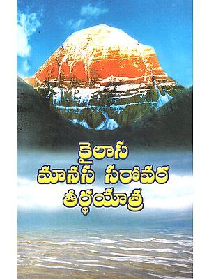 Kailash Manasarovar Tirtha Yatra (Telugu)
