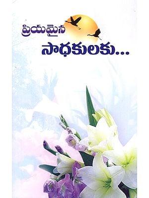Priyamaina Saadhakulaku (Telugu)