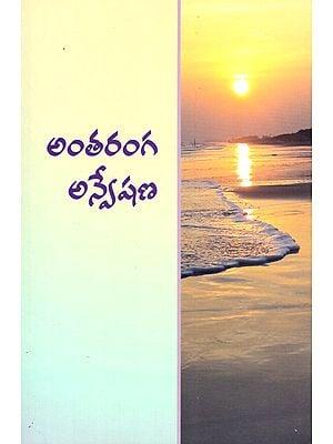 Antaranga Anweshana (Telugu)