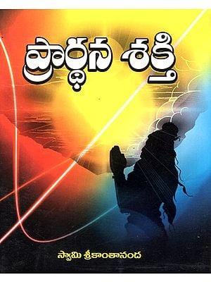 Prarthana Sakti (Telugu)
