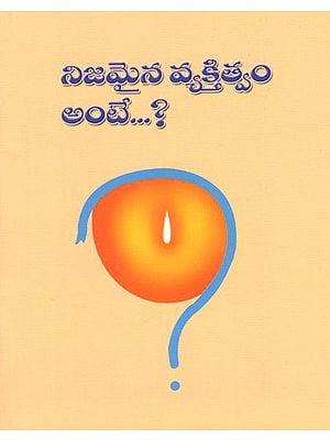 Nijamaina Vyaktitvam Ante (Telugu)