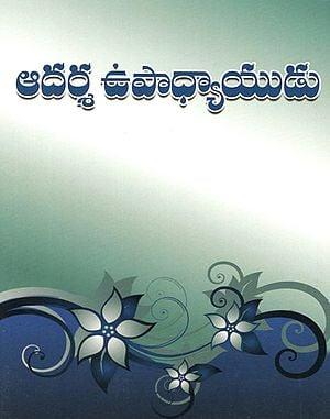 Adarsha Upadhyayudu (Telugu)
