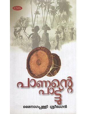 Panante Pattu Mynagappally Sreerangan Poems (Malayalam)