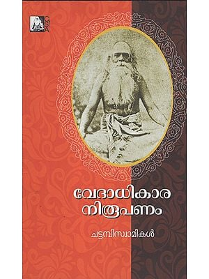 Vedadhikara Niroopanam (Malayalam)