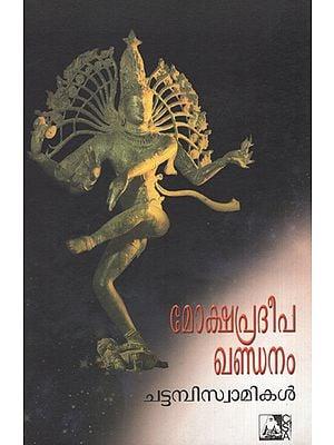 Moksha Pradeepa Khandanam (Malayalam)