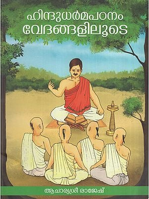 Hindu Dharma Padanam Vedangaliloode (Malayalam)