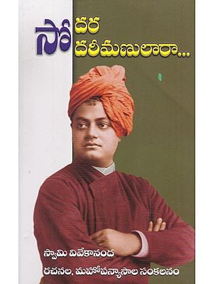 Sodara Sodareemanularaa (Telugu)