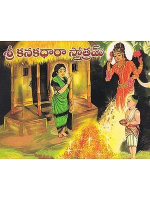 Shri Kanakadhara Stotram (Telugu)