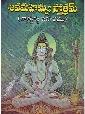 Shiva Mahimnah Stotram (Telugu)