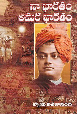 Naa Bharatam Amara Bharatam (Telugu)