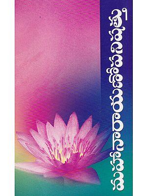 Mahanarayanopanishattu (Telugu)