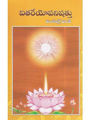 Aitareyopanishattu (Telugu)