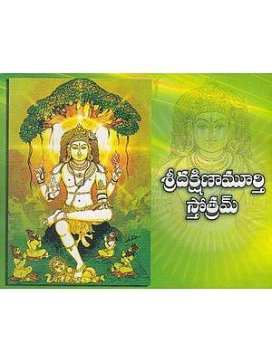 Shri Dakshinamoorty Stotram (Telugu)