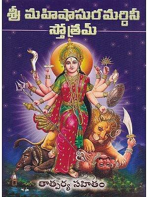 Shri Mahishasura Mardini Stotram (Telugu)
